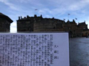 エジンバラ城で大祓詞奏上
