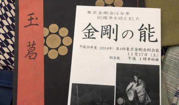 東京金剛会80年年【玉葛】