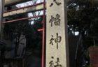 恵比寿神社【大六天】