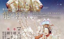 第116回 川崎市定期能【楊貴妃】【胡蝶】