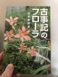 古事記の植物