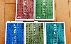 日本書紀完読の45週一日読むのは3ページだけ