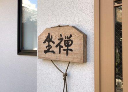 正月の2日からいく坐禅会同じ敷地の違う名の寺