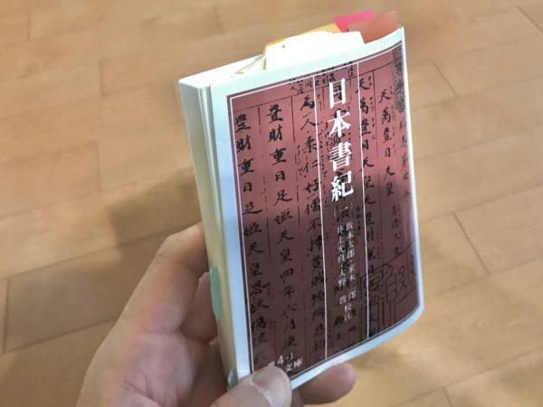 日本書紀完読のため読み進め禊祓と住吉大神【日本書紀1】