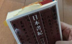 日本書紀完読に向けて5週目は30巻のうち2巻読了【日本書紀5】