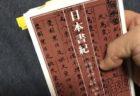 日本書紀完読に向けて8週目五巻のうちの一巻読了【日本書紀8】