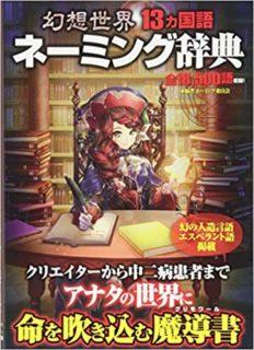 幻想世界11カ国語ネーミング辞典