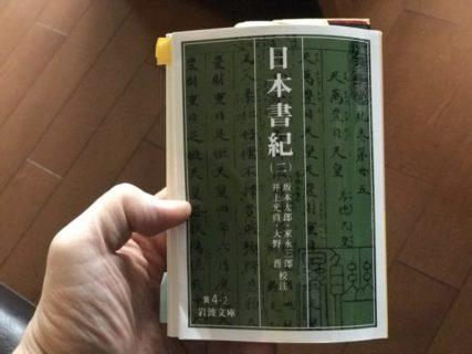 日本書紀完読に向けて10週目能「土蜘蛛」と「小鍛治」の世界