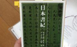 日本書紀完読に向けて12週八幡様が海で生まれる【日本書紀12】