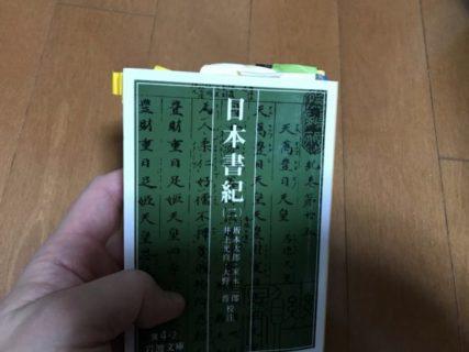 日本書紀完読に向けて15週能「芦刈」の鵲の皇子【日本書紀15】