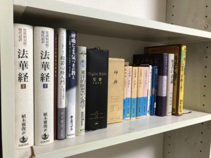 本棚の真ん中には法華経と聖書と禅とバガットギータ