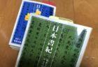 日本書紀完読に向けて19週大工とウズマサ秦氏も現る