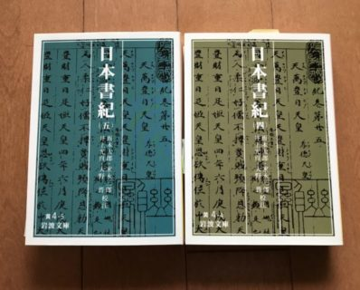 日本書紀完読に向けて33週常世の神も御代替り