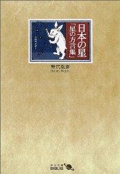 【日本の星】野尻抱影 著