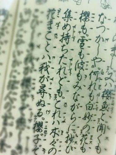 「桜川」親子再会の曲