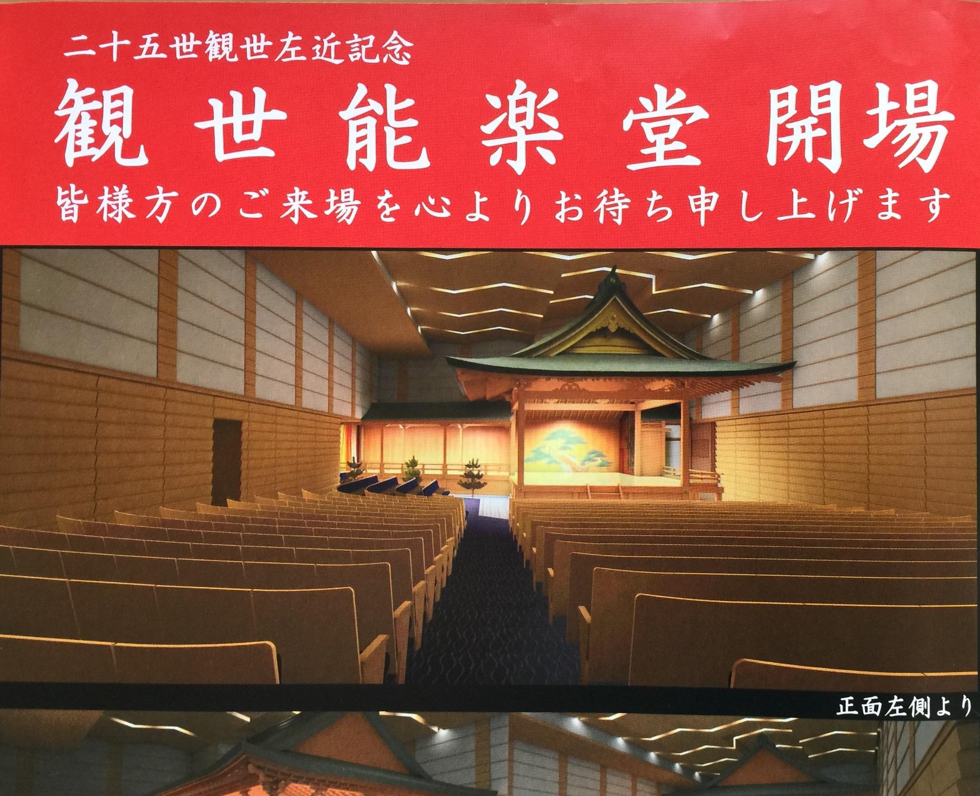 20170423観世能楽堂開場記念「高砂」