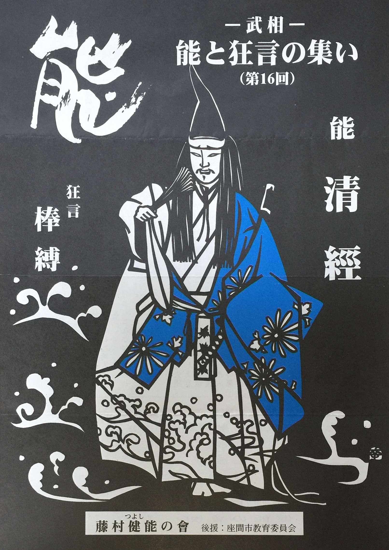 1999年4月22日 武相能と狂言の集い「清経」