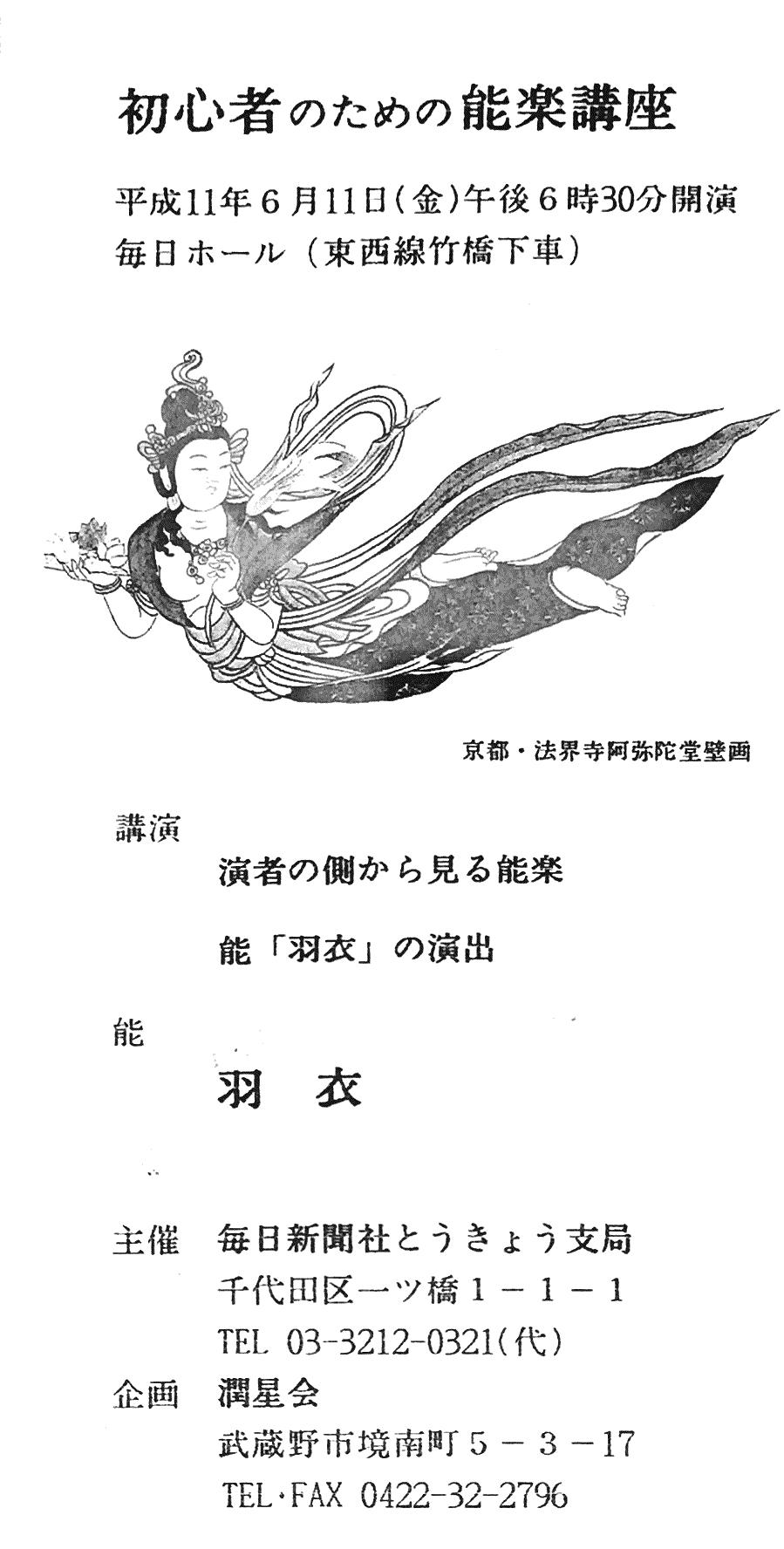 1999年6月11日 初心者のための能楽講座「羽衣」