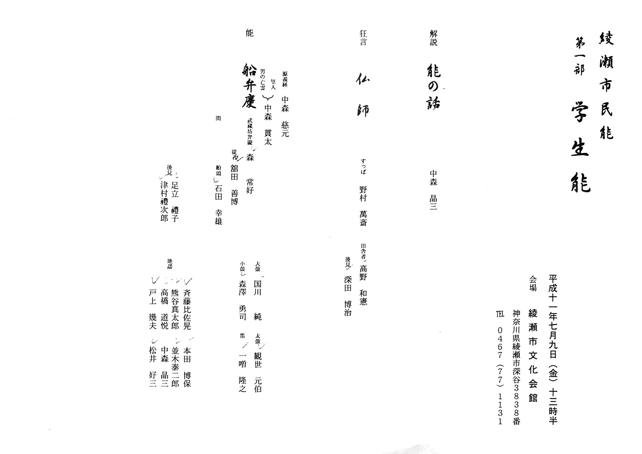 1999年7月9日 綾瀬市民能学生能「船弁慶」