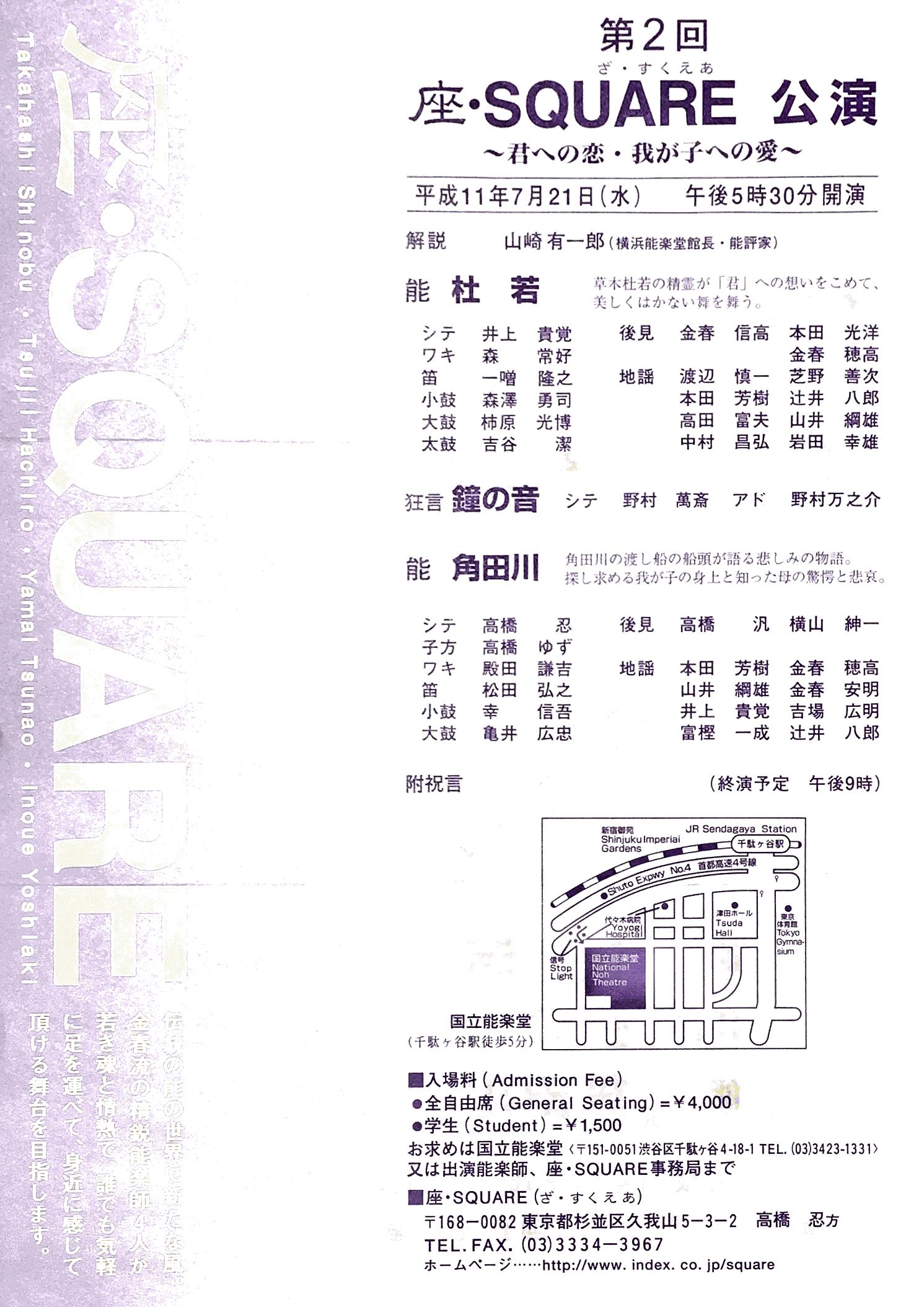 1999年7月21日 座・SQUARE「杜若」