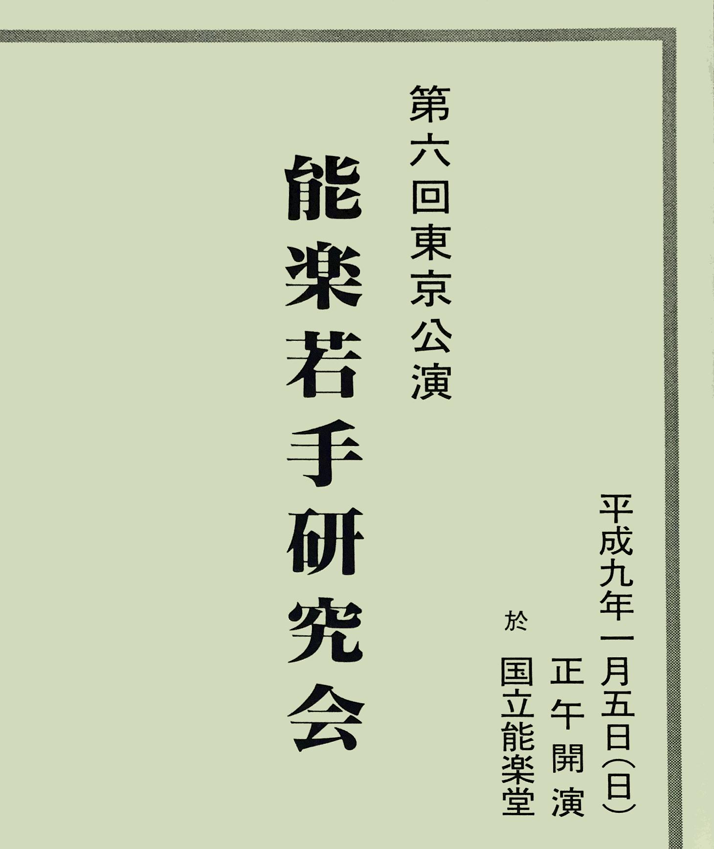 1997年1月7日 若手研究会東京公演