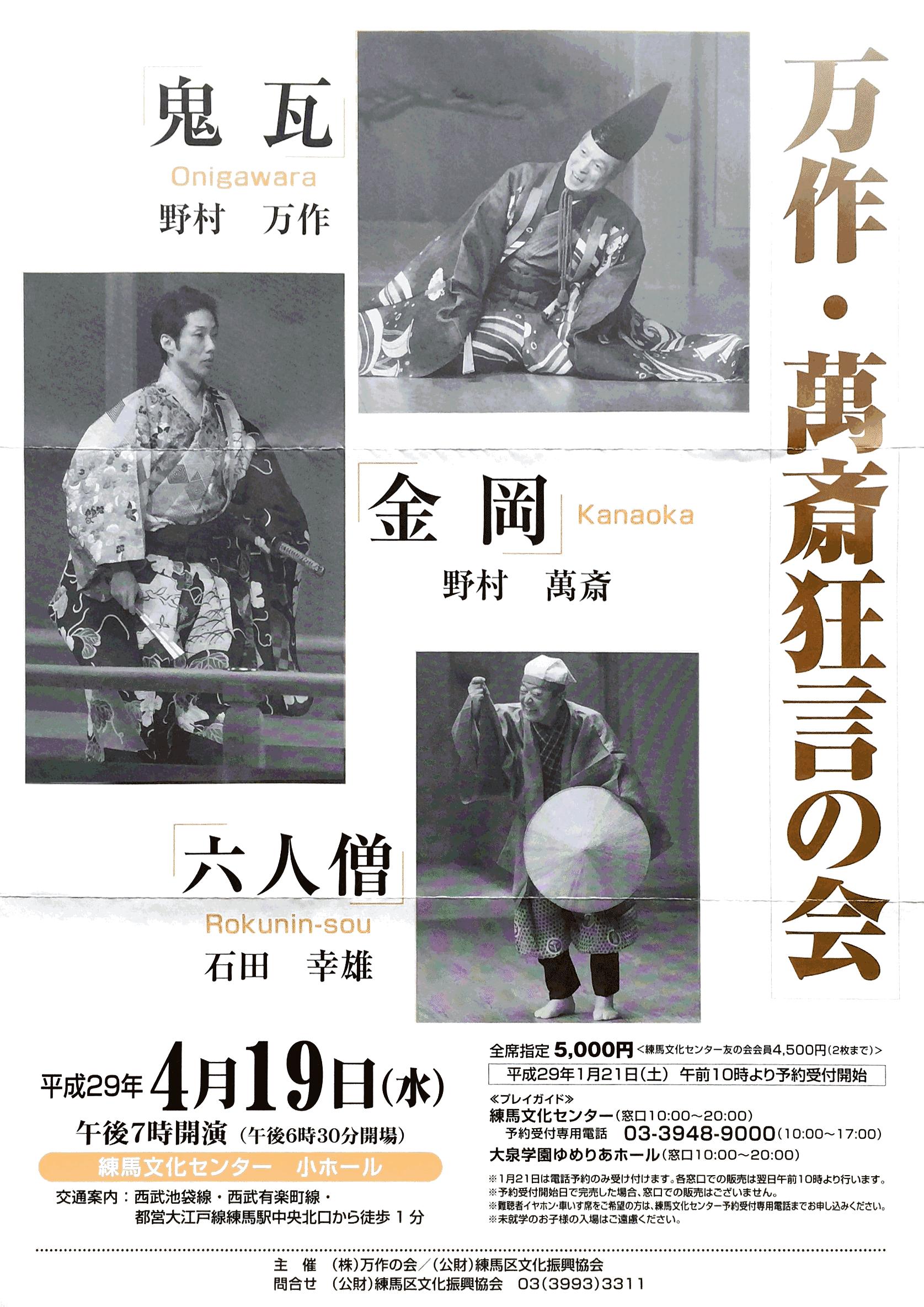 2017年4月19日万作・萬斎狂言の会「金岡」