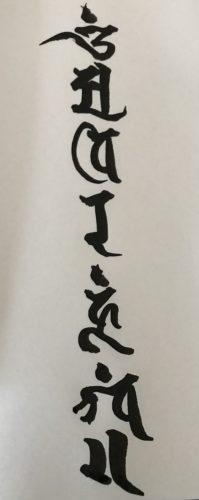 大日如来・不動明王のご縁日に稽古【安宅】