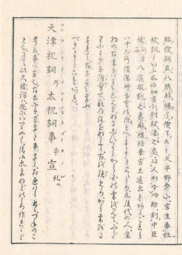 梵字で写経