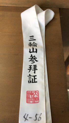 三輪山登拝と写典【三輪】