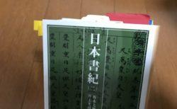 日本書紀完読に向けて13週目52年に七つさやの刀【日本書紀13】