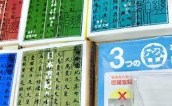 日本書紀完読に向けて20週浦の島子は有名人か【日本書紀20】