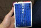 日本書紀完読に向けて21週木星の位置歌多い巻