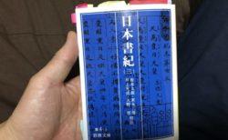 日本書紀完読に向けて26週天変地異のコトは語らず