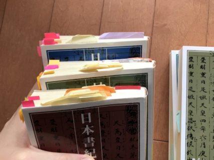 日本書紀完読に向けて40週飢饉と地震雌鶏が雄に