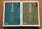 日本書紀完読に向けて39週日本と名付け浄見原の王