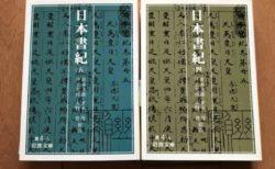 日本書紀完読に向けて29週4月1日交付の17条